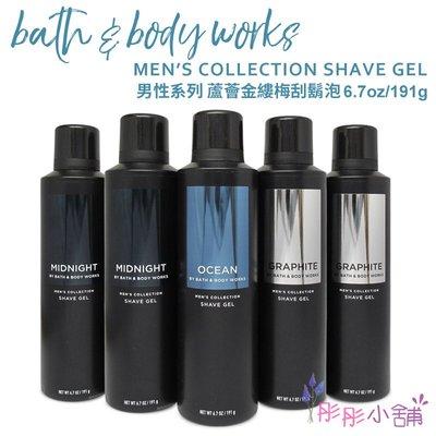 【彤彤小舖】Bath & Body Works 型男香水 蘆薈金縷梅細柔刮鬍泡191g BBW Shave Gel