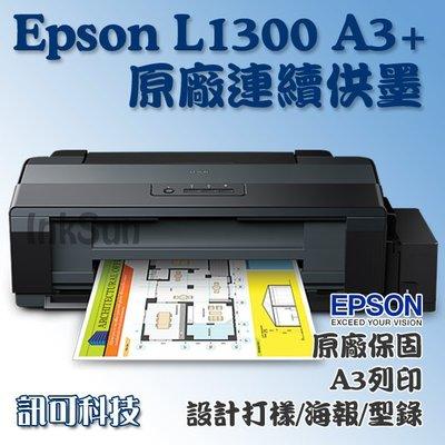板橋訊可 Epson L1300 A3+ 四色五匣 高速列印 純列印功能 熱昇華連續供墨印表機 取代T1100