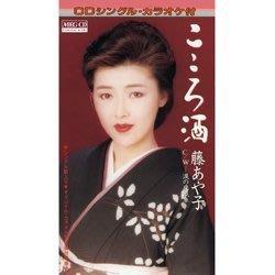 藤あや子 -こころ酒,日版單曲 CD,已拆封保存良好