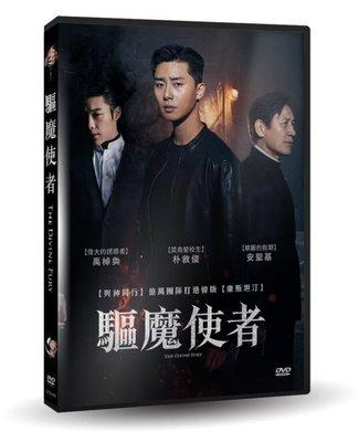 河馬音像  電影  驅魔使者   DVD 全新正版_起標價=直購價