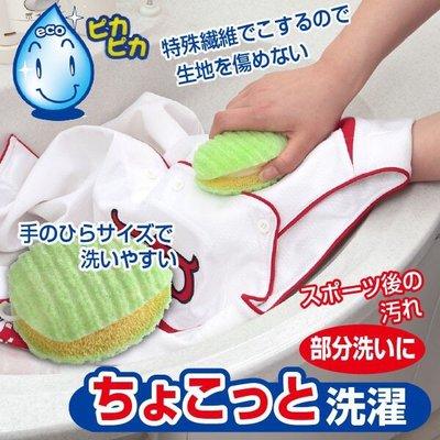 ♥︎MAYA日雜♥︎預購 🇯🇵日本製 Sanko 洗衣 海綿刷 不傷衣料