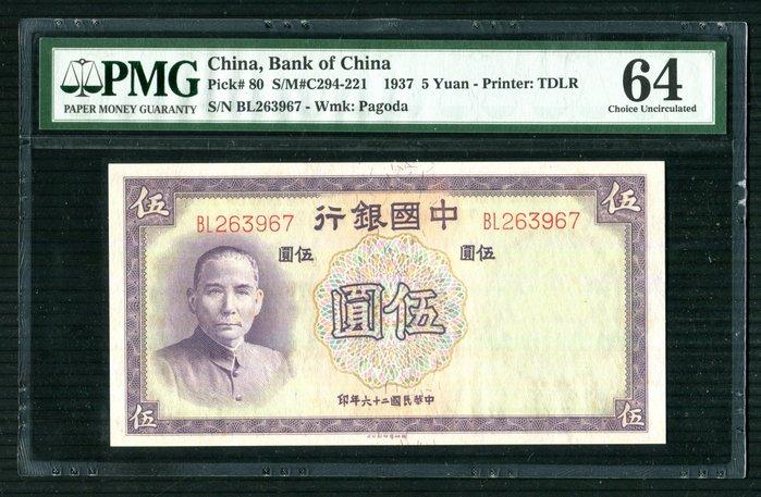 中國銀行伍圓5元中華民國二十六年伍圓德納羅印鈔紙幣