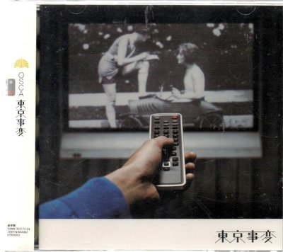 東京事變 TOKYO INCIDENTS 單曲 OSCA 側標 再生工場1 03