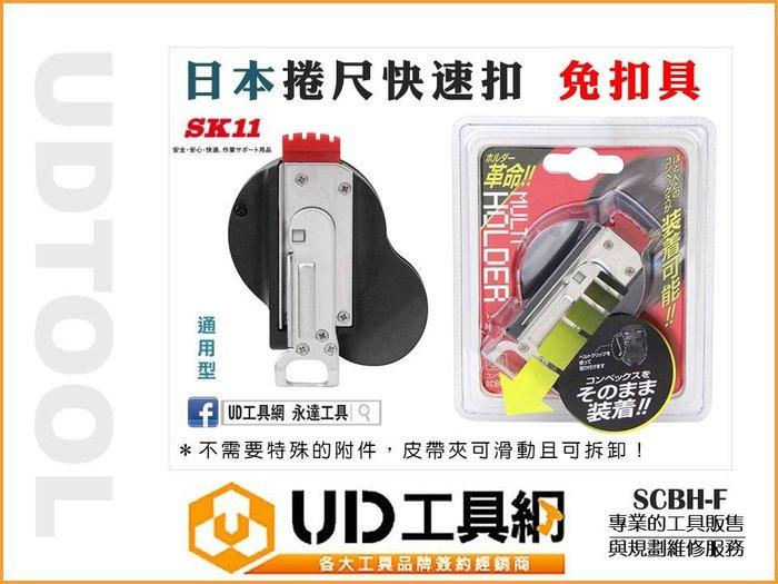 @UD工具網@ 全新 日本SK11 捲尺卡扣 捲尺快扣 免扣具 SCBH-F 不需要特殊的附件 適用所有捲尺 捲尺扣環