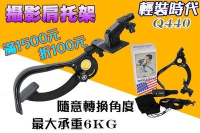 輕裝時代【肩托架攝相機】肩拖架 支架穩定器 攝影 肩支架 數位單眼相機DV主播直播外拍視頻信諾尼康索尼佳能可參考Q440