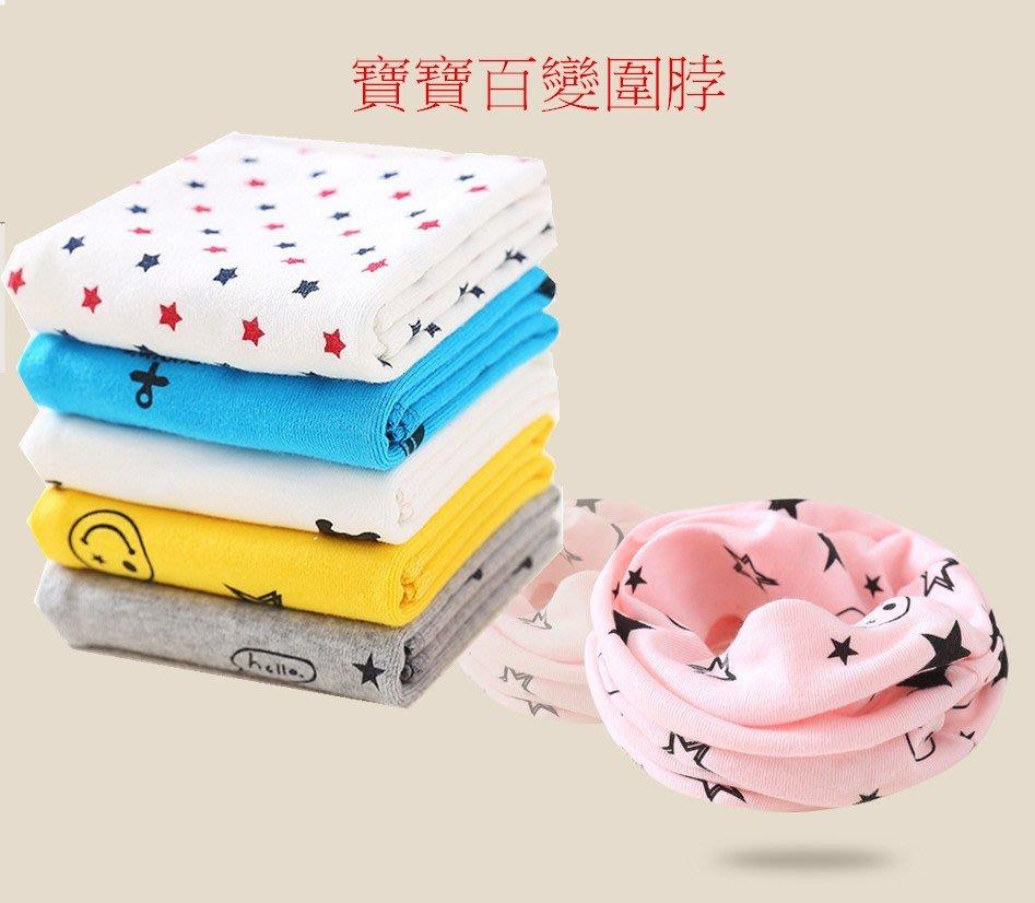 上新特價 買十送一 百變圍巾 寶寶圍脖 嬰兒 幼兒 兒童 圍脖 百變彈力圍巾 頭套 可當直排輪頭巾