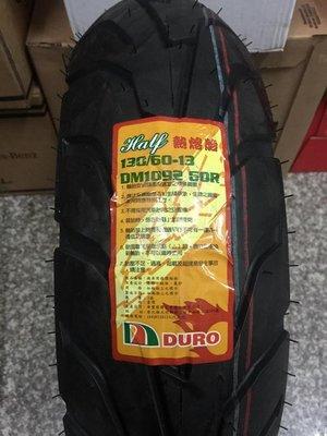 自取價【阿齊】華豐輪胎 DURO DM1092 130/60-13 熱熔胎