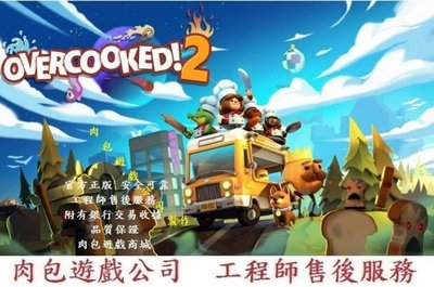 PC版 肉包遊戲 中文版 胡鬧廚房 煮糊了 煮過頭2 地獄廚房2 主程式 STEAM Overcooked! 2