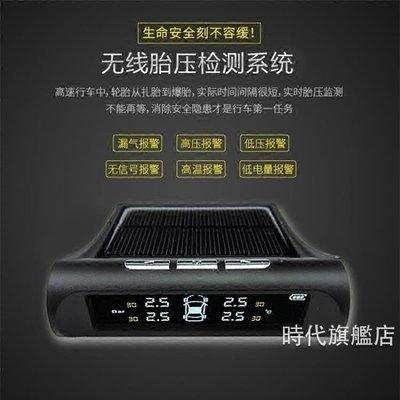 汽車通用胎壓監測無線太陽能胎壓監測內置...