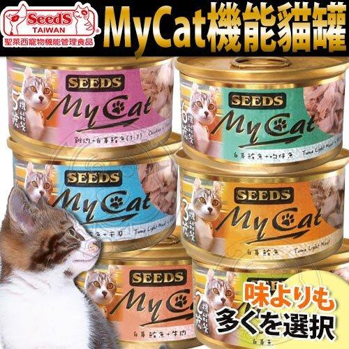 【🐱🐶培菓寵物48H出貨🐰🐹】聖萊西》MyCat我的貓白身鮪魚機能貓罐-85g 特價18元 (自取不打折)(蝦)