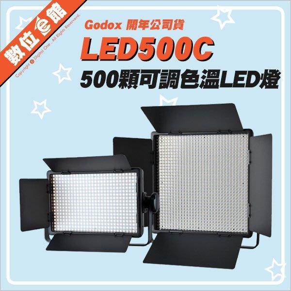 【開年公司貨【刷卡免運費】Godox 神牛 LED500C 變色版 色溫可調 LED燈 棚燈 人像燈 持續燈 補光燈