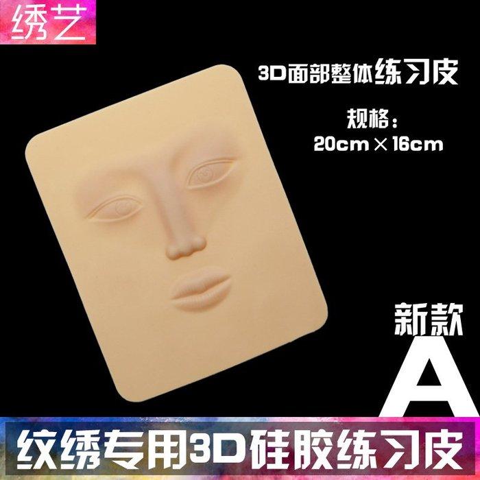 滿300出貨(奇點)新款紋繡硅膠練習皮紋繡仿真練習皮3D女人臉多款眼線眉形練習用品#紋繡用品#