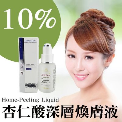 雅絲娜 10%杏仁酸深層煥膚精華原液 50 ml  - 全新盒裝、超敏感性肌膚適用