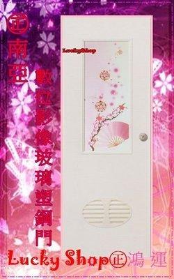【鴻運】㊣南亞數位影像玻璃塑鋼門組4.浴室門.廁所門.塑鋼門!影像細膩&逼真寫實!