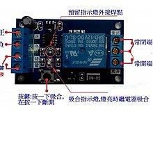 12V 按鍵開關繼電器模組