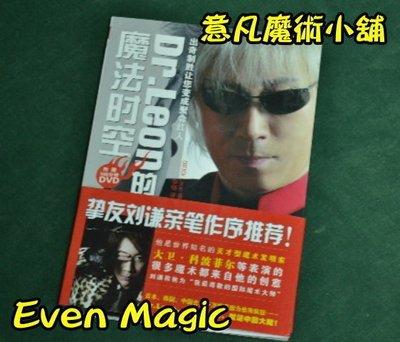 【意凡魔術小舖】Dr Leon 魔法時空書 魔術書籍