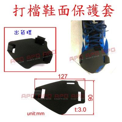APO~E7-9~臺製打檔鞋面保護套/護鞋墊/鞋面防護套/打檔護塊/SB300/MT07/CB650F/Z900RS/
