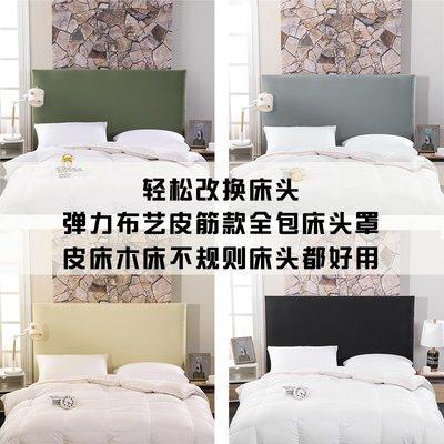 hello小店-簡約純色升級彈力布藝床頭套 全包型皮木床頭靠背套皮筋款防塵罩#床頭罩#電視罩#風扇罩#