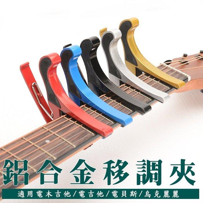 【嘟嘟牛奶糖】全新現貨 鋁合金移調夾 木吉他/烏克麗麗/電吉他均適用 特價優惠42元/個