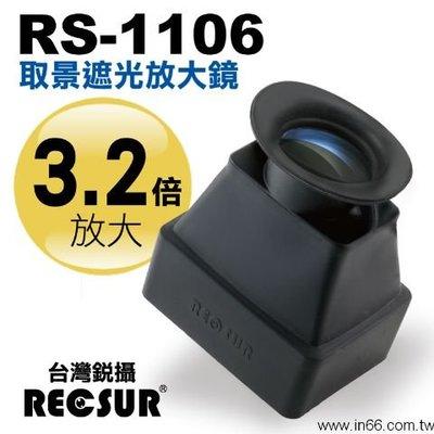 【高雄四海】Recsur 銳攝 RS-1106 取景遮光放大鏡 3.2倍放大率.公司貨 現貨