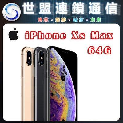 【世盟台南連鎖通信】Apple iPhone XS MAX 64G 6.5吋 攜碼 台哥大4G 1399 方案