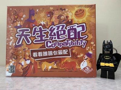 【桌遊世界】可開收據! 繁中正版 天生絕配 Compatibility 2020最新再版!!