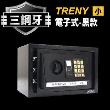 【TRENY直營】三鋼牙-電子式保險箱-小-黑 HD-0976 保固一年 密碼保險箱 現金箱 保管櫃 居家安全 金庫金櫃