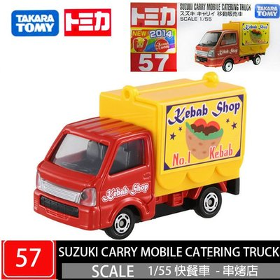 【車城】TOMICA火柴盒多美小汽車TOMY NO.057 CARRY MOBILE CATERING TRUCK快餐車