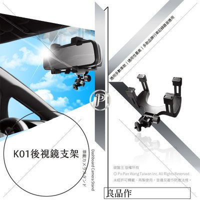 破盤王 台南 行車記錄器【通用型 夾臂 後視鏡支架】小蟻 遊騎兵 S100 K1 S V2 F2 GoSafe MOTO W20 K01