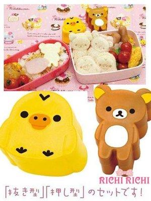 ❤Rilakkuma 拉拉熊 懶懶熊 壓模❤  飯糰壽司模  餅乾吐司壓模 DIY便當工具 (2入/組)