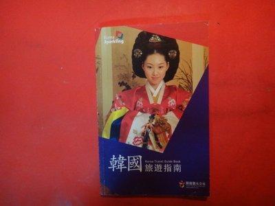 【愛悅二手書坊 07-52】韓國旅遊指南  韓國觀光公社