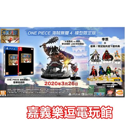 【PS4遊戲片】【限定版】OP4 航海王 海賊無雙4 限定版 ✪中文版全新品✪嘉義樂逗電玩館
