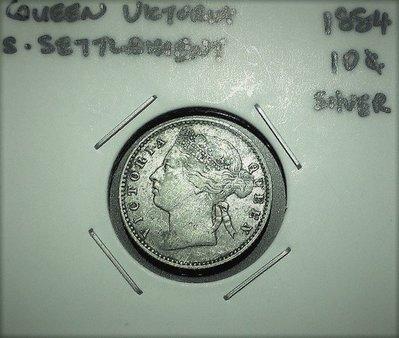 極稀有品 1884 年 英屬 海峽 殖民地 維多利亞 女王 10 仙 Cents 銀幣 原光 美品 .800