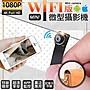 1080P 微型攝影機 同時多台監控 手機即時觀看 針孔攝影機 針孔監視器 wifi監視器 密錄器 攝像機 超高清 現貨