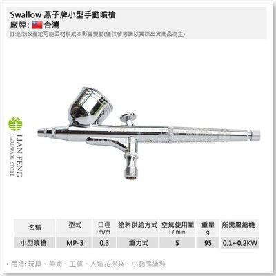 【工具屋】*含稅* Swallow 燕子牌小型手動噴槍 HP-1030 MP-3 重力式 口徑0.3mm 製圖美術工藝