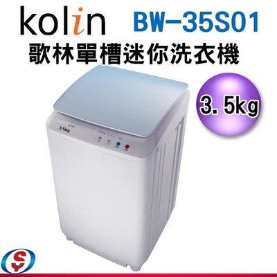 【新莊信源】3.5公斤Kolin 歌林單槽洗衣機--台灣 (BW-35S01)