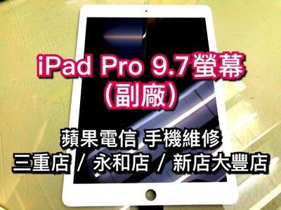 三重/永和/新店【平板維修】iPad Pro 9.7 A1673 A1674 A1675 液晶螢幕總成觸控玻璃面板LCD