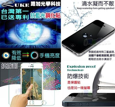 9H抗藍光玻璃鋼化膜 螢幕保護貼 iphone 7 6s plus Note3 Note4 A7 A8 蝴蝶2 Z3+ Z5P J7 XA