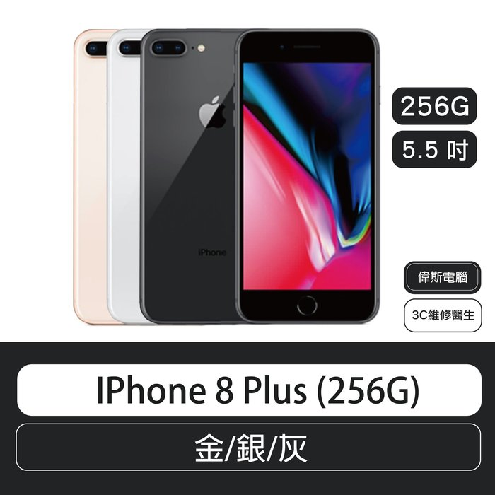 IPhone 8 Plus (256G) 5.5吋  (金/銀/灰)