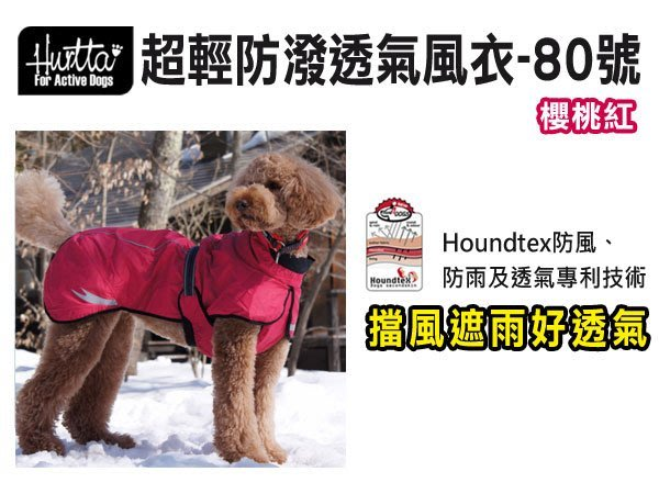SNOW的家【訂購】Hurtta 超輕防潑透氣風衣 80號櫻桃紅 舒適防風、透氣雨衣(82050763