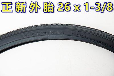 《意生》正新輪胎 26 x 1-3/8 淑女車外胎 26*1 3/8 小顆粒胎26 x 1 3/8 腳踏車輪胎 單車輪胎
