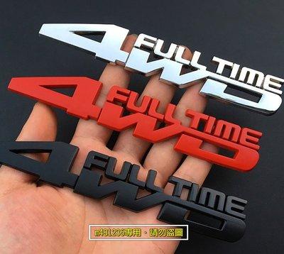 Full-time 4WD 全時四輪驅動 改裝 金屬 車貼 尾門貼 葉子板 三角窗 裝飾貼 3D立體 烤漆工藝 強力背膠