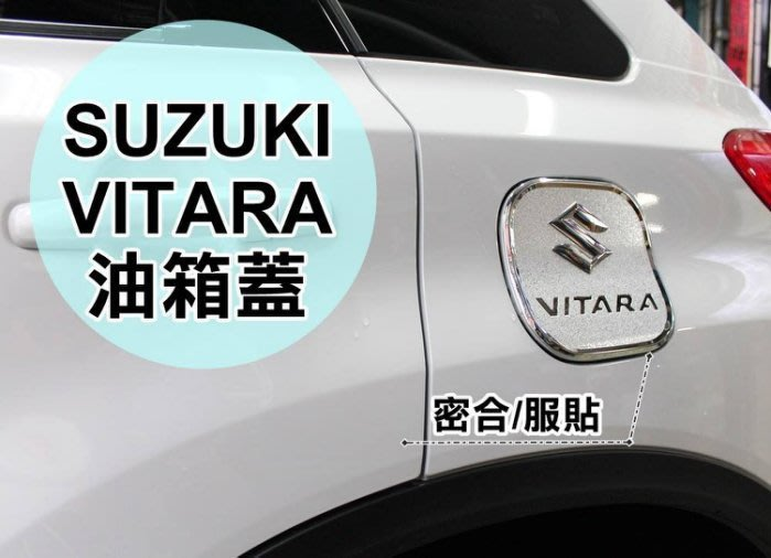 大新竹【阿勇的店】2017年後 NEW VITARA 專用 油箱蓋 ABS電鍍 油箱飾蓋 密合服貼 精美打造 油箱蓋飾板