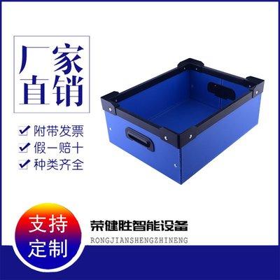 (滿666-66)供應中空板定制箱 藍色pp瓦楞板塑料周轉箱 防靜電萬通板周轉箱