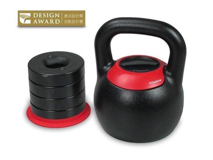 XOANON 洛恩耐運動健身 極速調重壺鈴  KB-16G、可調式壺鈴、調整壺鈴、壺鈴組8-16kg、壺鈴16 公斤