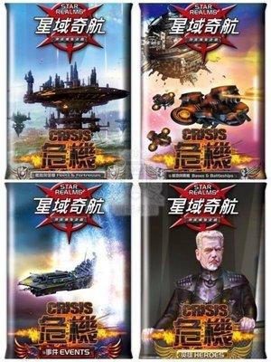 【陽光桌遊世界】(免運) Star Realms 星域奇航 危機 擴充 四包合賣 繁體中文版 桌上遊戲 益智遊戲