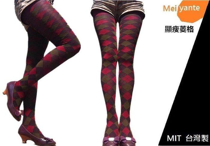 顯瘦菱格 絲襪 褲襪 渼妍特襪品 耐勾 褲襪絲襪 空姐百貨專櫃最愛 顯瘦 舒適 MIT 台灣製 Meiyante