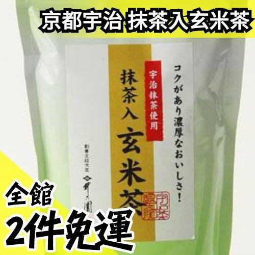 【抹茶入玄米茶 200g】空運 日本製 宇治抹茶使用 新包裝 煎茶【水貨碼頭】