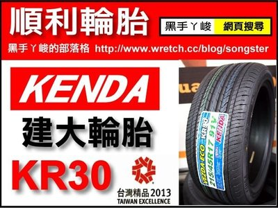【順利輪胎】建大 KENDA KR30 225-65-17 235-45-17 245-45-17 245-65-17 245-40-18 米其林 馬牌