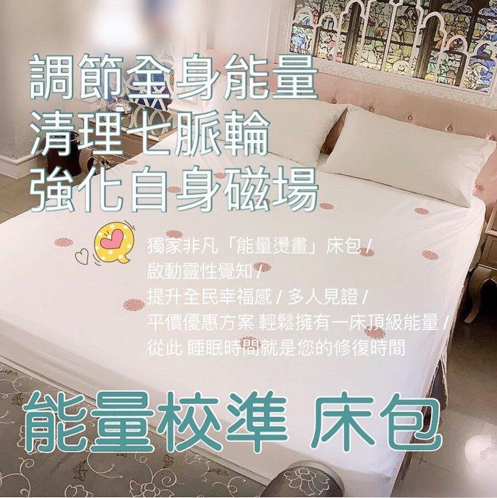 【Shiny - 心靈能量】 能量校準床包 / 能量校準技術燙畫 / 規格:一床 16枚/ 能量生活用品/ 脈輪能量調節